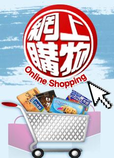 OnlineShopping-BG-232x320