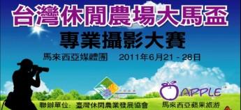 《第一届台湾休闲农场大马盃专业摄影大赛》开跑啦!