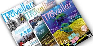 101奖礼 #23 – 《旅行家》 Traveller's Digest of Malaysia