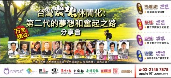 """""""台湾农场休闲化:第二代的梦想和奋起之路""""分享会媒体报导全集"""