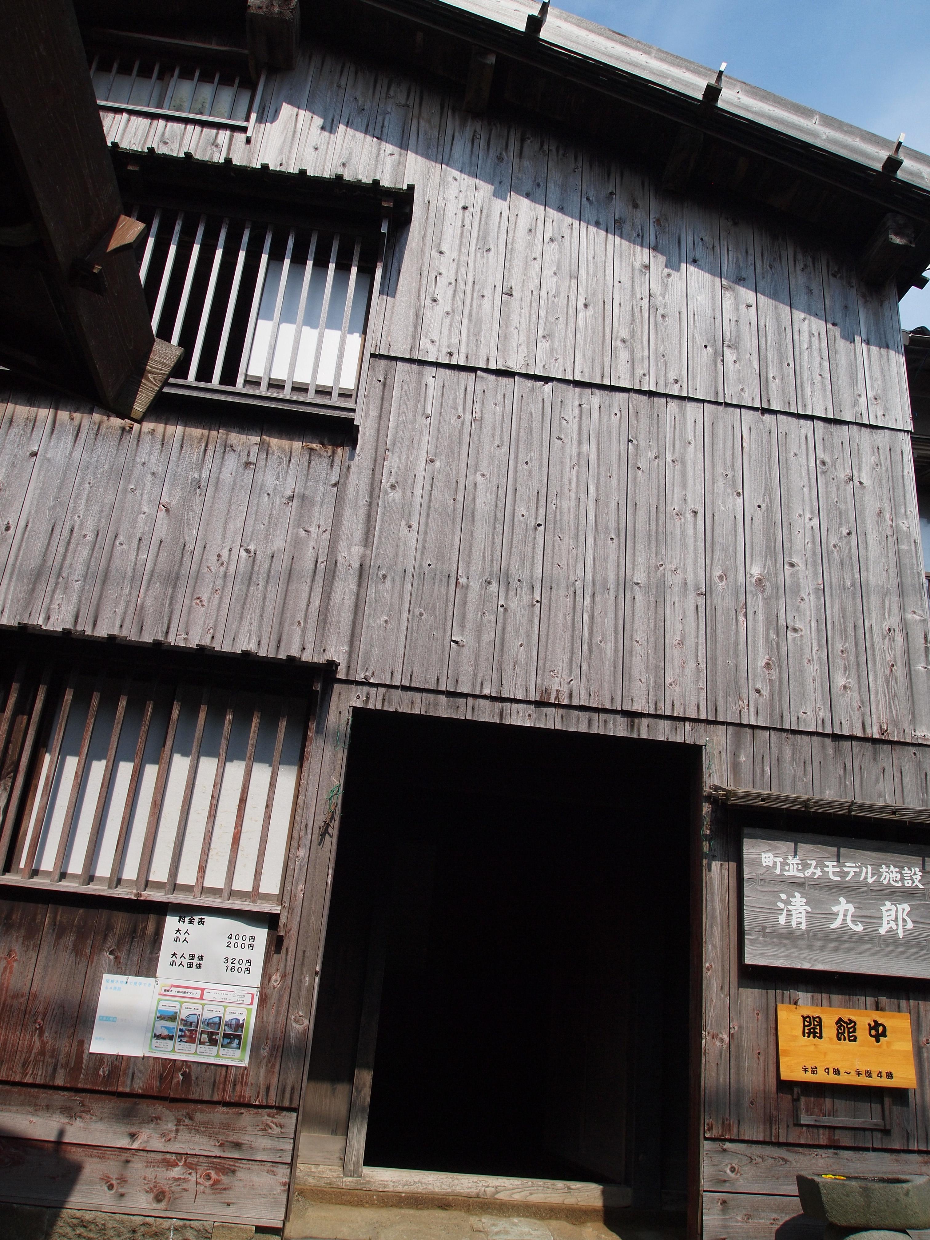 小木富甲一方的船主清九郎的宅邸,现已开放供旅客参观。