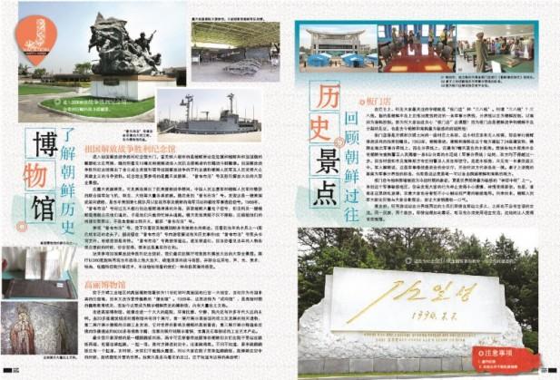 朝鲜印象  不可复制(三)