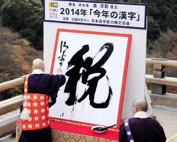 日本年度汉字;对汉字的执着与认真