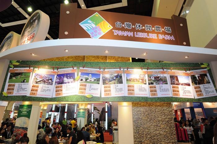 台湾休闲农场也参与这次的盛会。