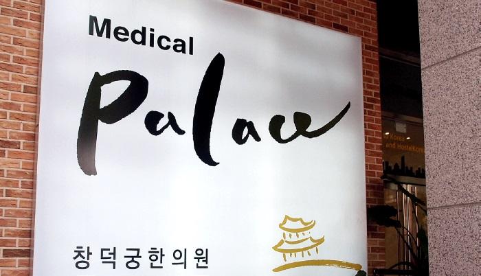 位于韩国的医疗美容中心之一西韩方协诊韩医院(Medical Palace Korean Medicine Clinic)。