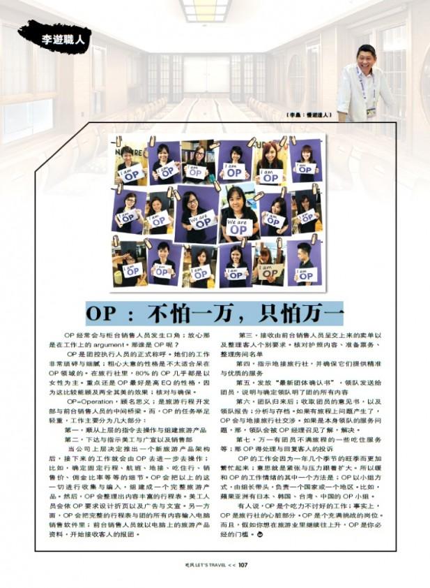 2015年5月分《吃风》杂志