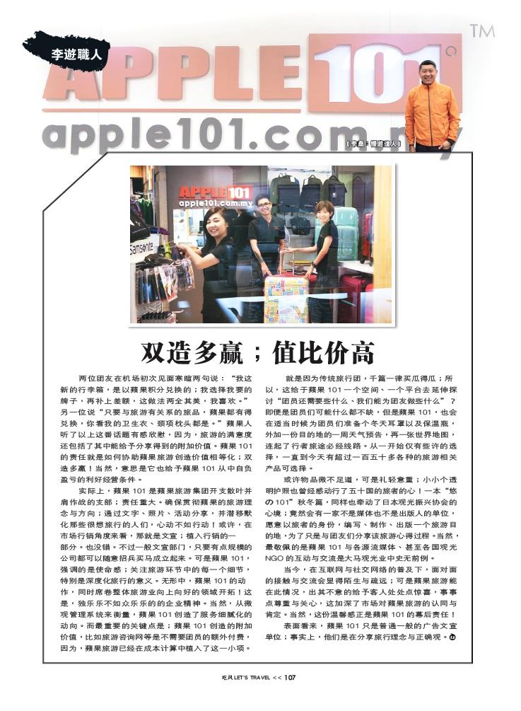 Apple 101 Lets Travel