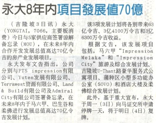 刊登于2015年8月4日(星期二)《中国报》《企业版》pg.F8