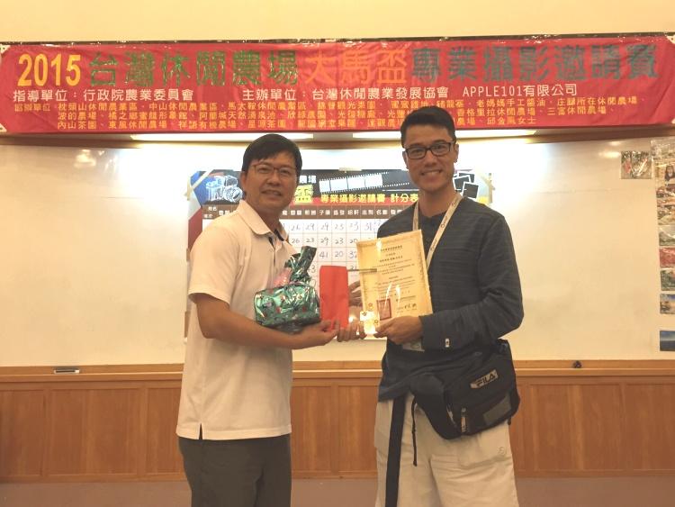 """""""2015台湾休闲农场大马杯专业摄影邀请赛""""第三名,《星报》王生文(右)。"""