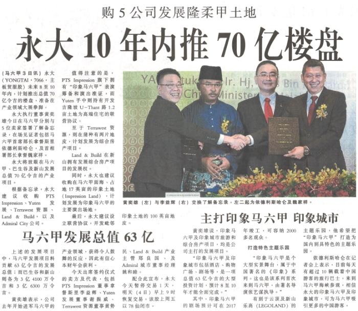刊登于2015年8月4日(星期二)《南洋商报》《财经版》A5