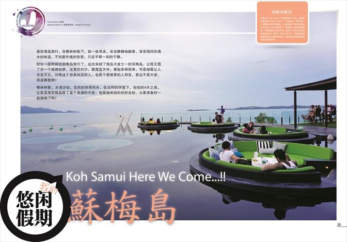 Koh Samui Here We Come...!! ‧ 苏梅岛 我的悠闲假期(上篇) ‧ 一