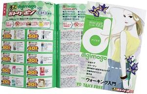 """大部份的药妆店会特别推出免费杂志,并且就摆放在各个店铺里,去买东西的时候不妨留意一下。这类杂志除了为你推荐当月商品之外,有些还会附上折扣券。图为每月1日发行的""""松本清(注:其中一家日本药妆店的龙头老大)""""免费杂志,杂志的最后还附有折扣券呢!"""