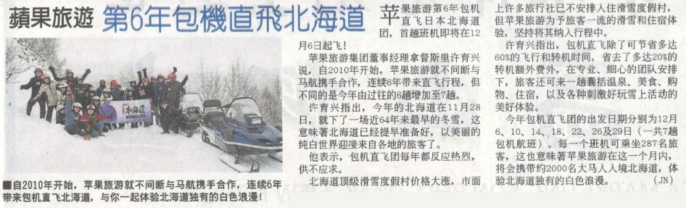 刊登于12月5日《中国报》C16 (点图放大)