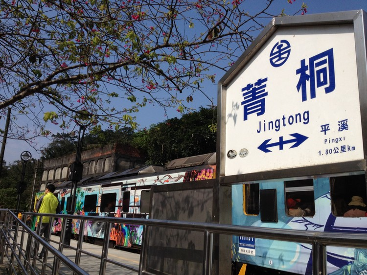 前往平溪必遊景点,青铜车站建于1929年,是台湾日式木造车站之一,目前仅存四个。