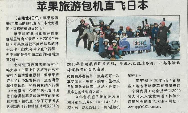 刊登于12月5日《东方日报》A41