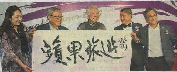 """蔡澜(中)即席挥毫写下""""蘋果旅游""""四个大字送给干弟弟;左起为刘丽萍、中总永久名誉会长丹斯里鐘廷森;右起为许育兴及李桑。"""