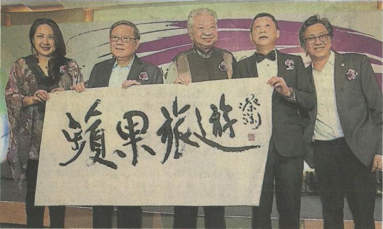 """蔡澜(中)赠送亲自题写的""""蘋果旅遊""""墨宝给李桑(右2),左起为刘丽萍、锺廷森及许育兴。"""