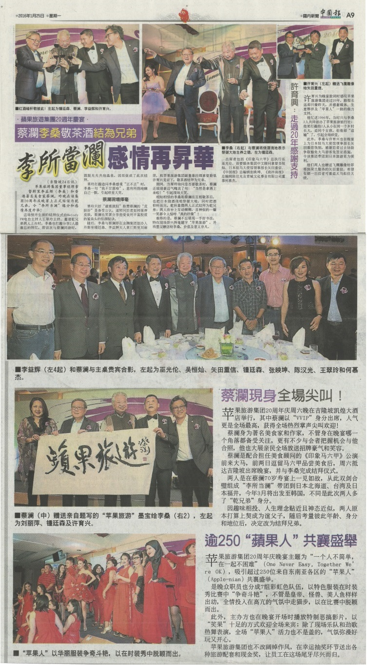 china press 25 jan complete