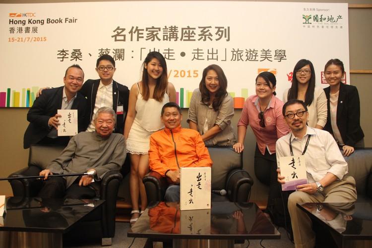 李桑著作《出走.走出》走到香港书展,当时身为好友的蔡澜(左)到场支持,联手给予讲座。