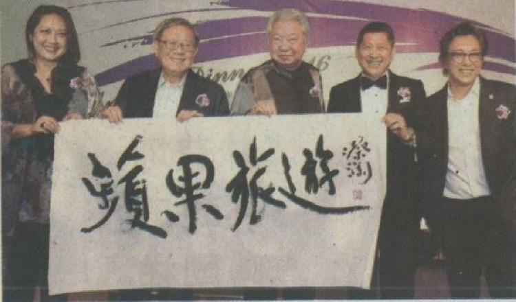 """蔡澜(左3)将""""价值不菲""""的字送给李桑(右2)。左起为李桑夫人拿汀斯里刘丽萍、钟廷森及许育兴。"""