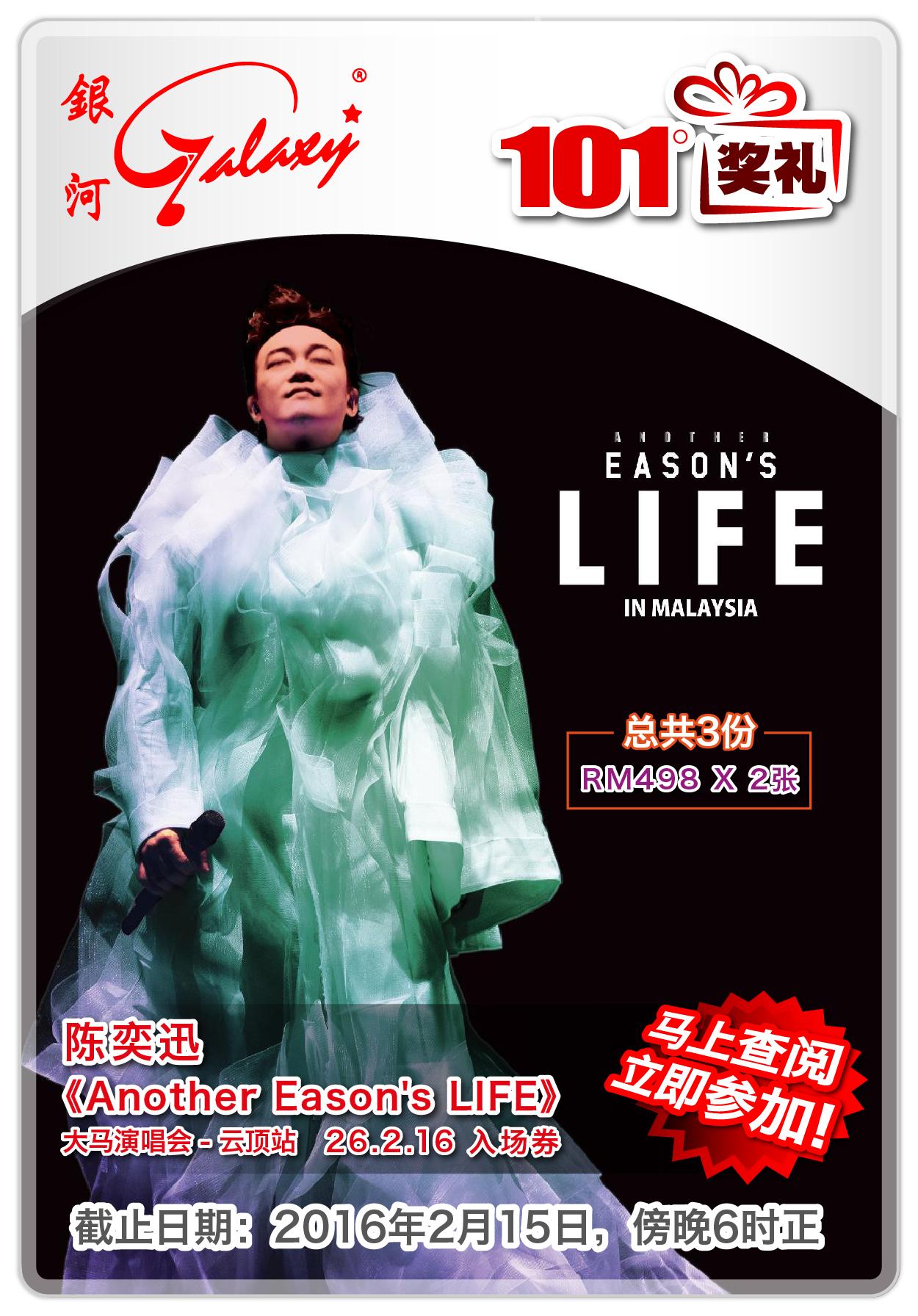 101奖礼 #60 – 陈奕迅《Another Eason's LIFE演唱会 – 大马站》