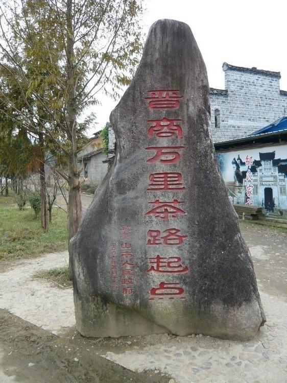 """在清朝,下梅处在非常重要的商路的起点上,这就是""""晋商万里茶路""""的开始。"""