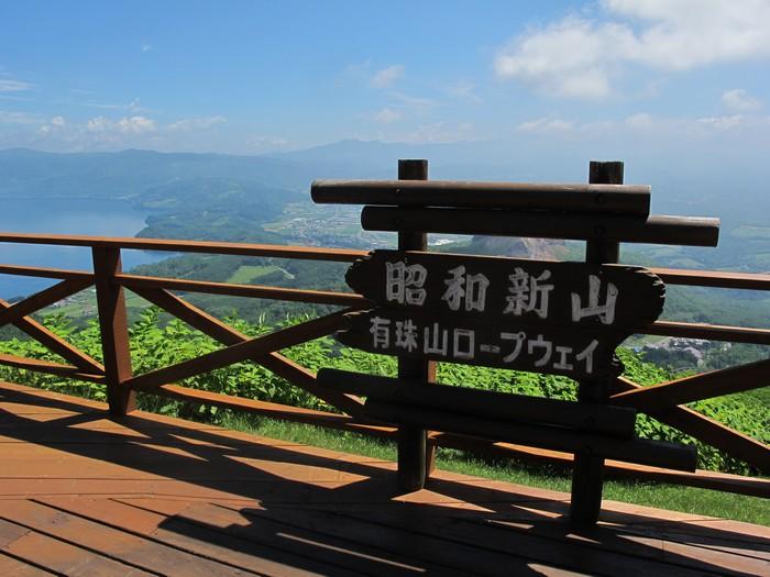 登上有珠山,就可以鸟瞰昭和新山了。