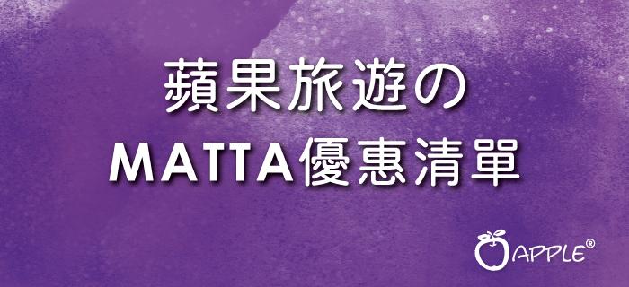 MATTA-clear-list