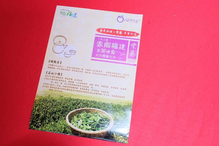 """7天6晚 家乡福建 """"寻茶叹食""""文化体验之旅,是推广中心今年的重头戏!"""