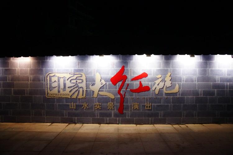 impression dahongpao (3)
