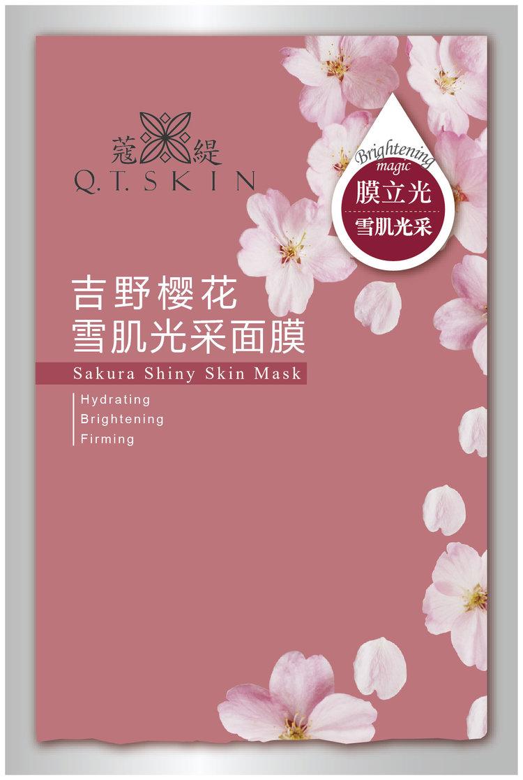 樱花面膜无疑是少女们的最爱,大家一起当个樱花美人!