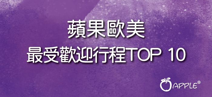 sw-top10