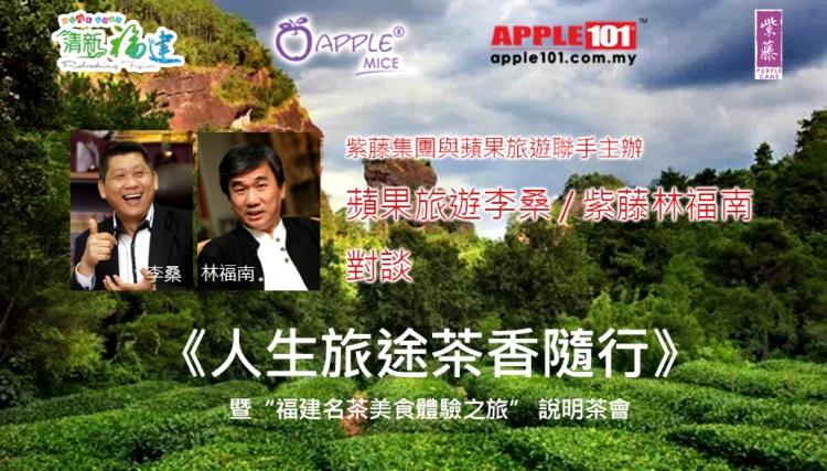 Apple & Purple Cane