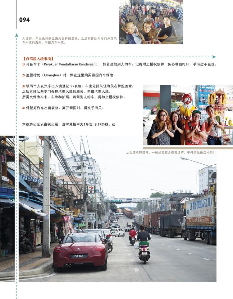 MAR-pg94-CS-sc-path
