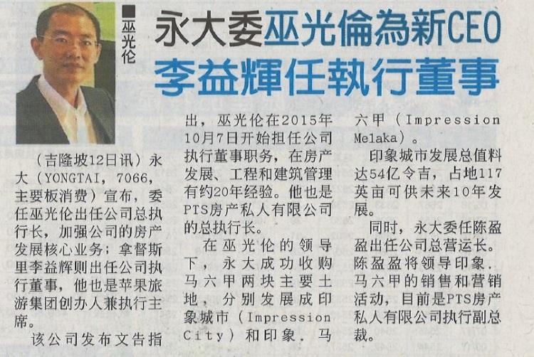 PTS news china press