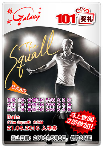 101奖礼 #64 Rain《 The Squall》 – 大马站  21.5.16 入场券