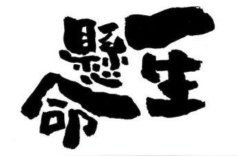 japan word