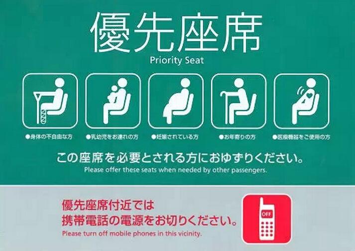 japoan train