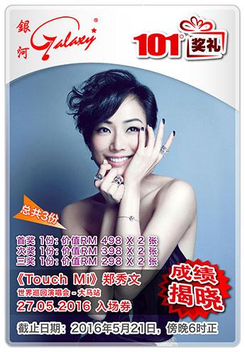 101奖礼 #65 《Touch Mi郑秀文世界巡回演唱会 – 大马站》 27.5.16 入场券 成绩揭晓!