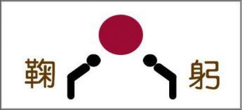 japan culturef