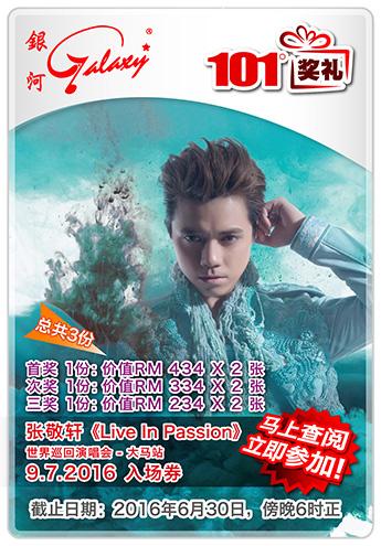 101奖礼 #67  《 Hins Live In Passion 张敬轩世界巡回演唱会 –大马站》 9.7.16入场券