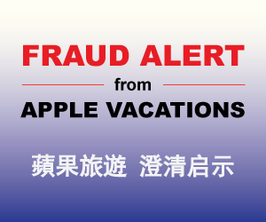 Fraud Alert from Apple Vacations ‧ 蘋果旅遊澄清啟事