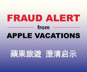 Fraud Alert from Apple Vacations ‧ 蘋果旅遊澄清啟事