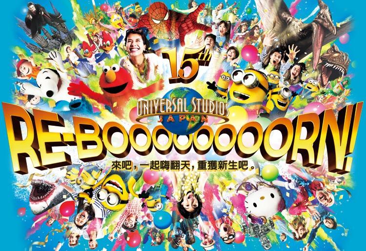 图片来源:http://www.usj.co.jp/tw/15th/