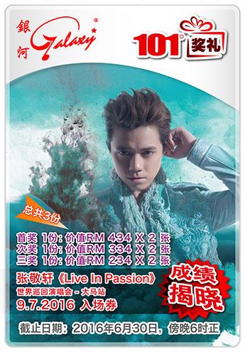 101奖礼 #67 《 Hins Live In Passion 张敬轩世界巡回演唱会 –大马站》 9.7.16 成绩揭晓