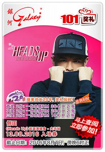 101奖礼 #69 侧田《Heads Up》巡回演唱会大马站 13.8.16 入场券