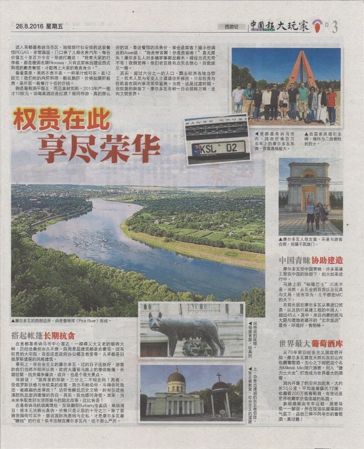 2016年8月26日《中国报》(三)