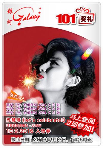 101 奖礼 #71 《陈慧琳 Let's Celebrate! 世界巡迴演唱会 – 大马站》10.9.16入场券