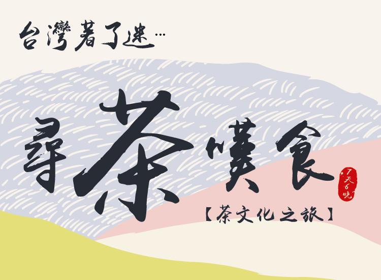 taiwan tea-02