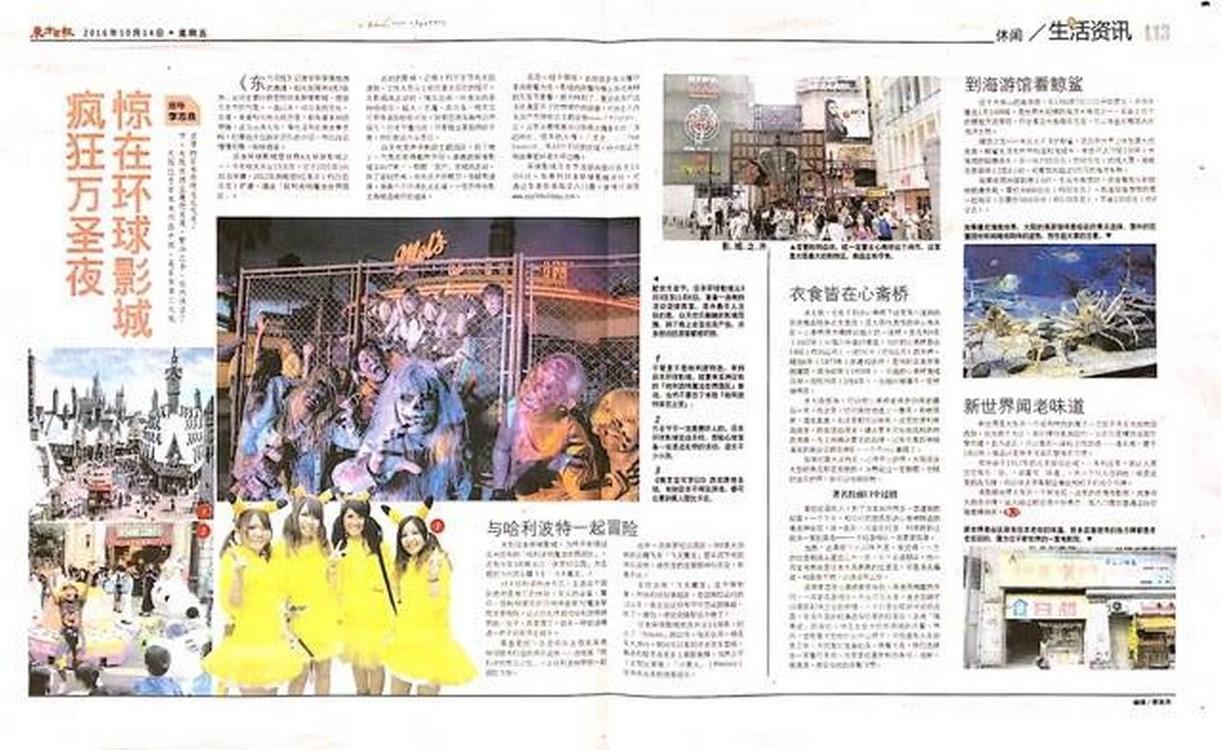 刊登于2016年10月14日(星期五)《东方日报》生活资讯 L13